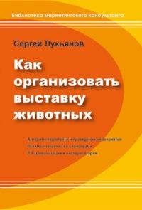 """Маркетинговое агентство """"Родемакс"""" выпустило первую книгу из серии """"Библиотека маркетингового консультанта"""" под названием """"Как организовать выставку животных"""""""