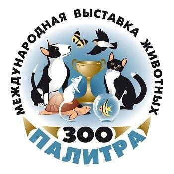 """Международная выставка животных """"ЗооПалитра"""""""