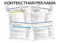 Текстовая реклама в Интернете представляет собой текстовые рекламные сообщения, интегрированные в общий текст на странице сайта