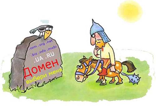 Для сайта подойдут любые доменные зоны: .ru, .su, .com, .net, .info, .name и т.д